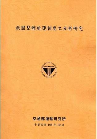 我國整體航運制度之分析研究[105銘黃]