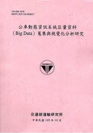 公車動態資訊系統巨量資料(Big Data)蒐集與視覺化分析研究[105粉]