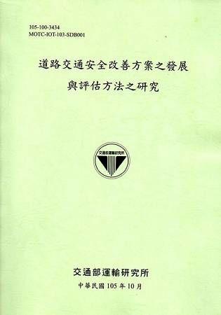 道路交通安全改善方案之發展與評估方法之研究[105綠]