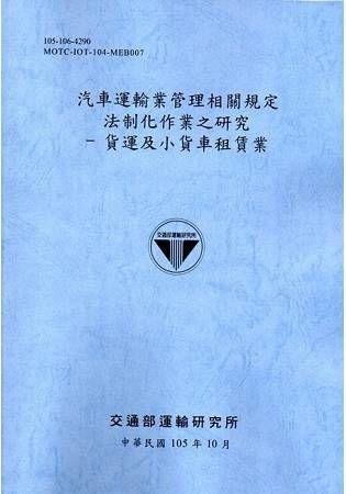 汽車運輸業管理相關規定法制化作業之研究(貨運及小貨車租賃業)[105藍灰]