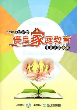 105年度教育部優良家庭教育推廣方案彙編