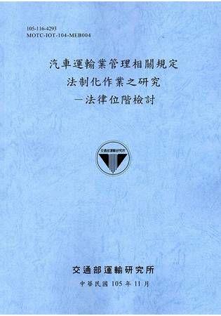 汽車運輸業管理相關規定法制化作業之研究-法律位階檢討[105藍灰]