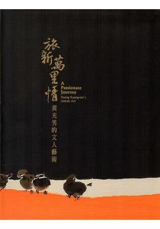 旅新萬里情-黃光男的文人藝術