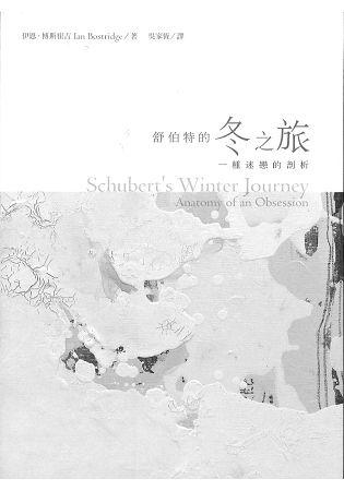 舒伯特的冬之旅: 一種迷戀的剖析