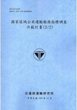 國家區域公共運輸服務指標調查示範計畫(2/2)[105藍灰]