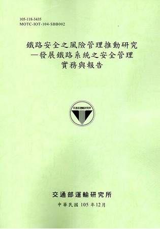 鐵路安全之風險管理推動研究:發展鐵路系統之安全管理實務與報告[105綠]