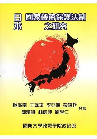 日本國家機密保護法制之研究