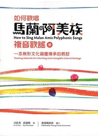 如何歌唱馬蘭阿美族複音歌謠:一本無形文化資產傳承的教材