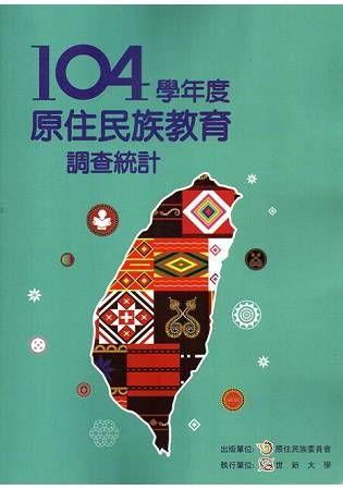 104學年度原住民族教育調查統計(附光碟)