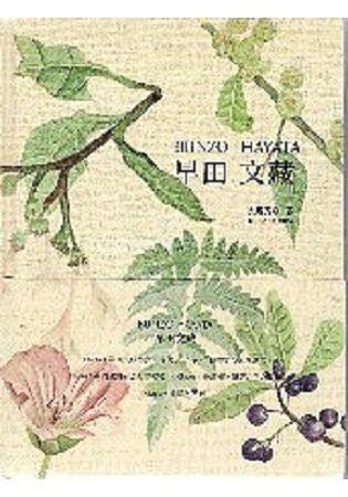 早田文藏 BUNZO HAYATA(日文版)(精裝)