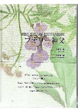 佛里神父 P?re Urbain Jean Faurie(日文版)(精裝)