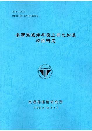 臺灣海域海平面上升之加速特性研究[106藍]