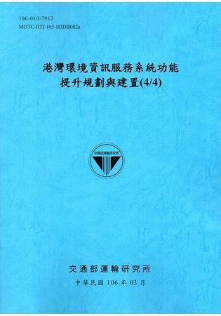 港灣環境資訊服務系統功能提升規劃與建置(4/4)[106藍]