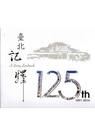 臺北記驛:臺北車站125年來的歲月情(1891-2016)