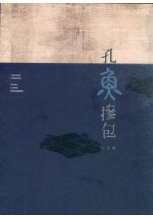 105年雲林縣作家作品集:孔魚摻包