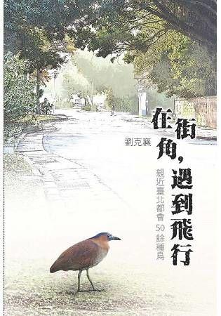 在街角, 遇到飛行: 親近臺北都會50種鳥