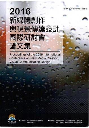 2016新媒體創作與視覺傳達設計國際研討會論文集