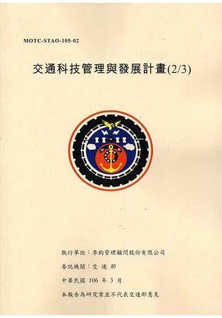 交通科技管理與發展計畫(2/3)