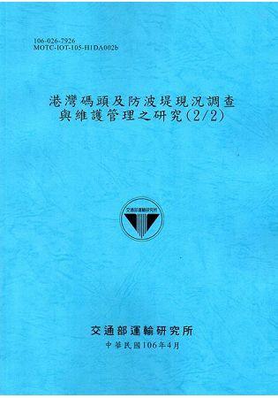 港灣碼頭及防波堤現況調查與維護管理之研究(2/2)[106藍]