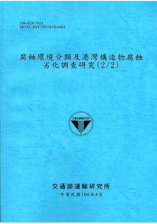 腐蝕環境分類及港灣構造物腐蝕劣化調查研究(2/2)[106藍]