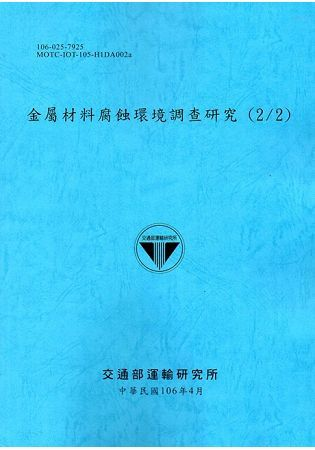 金屬材料腐蝕環境調查研究(2/2)[106藍]