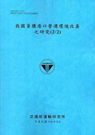 我國貨櫃港口營運環境改善之研究(2/2)[106藍]