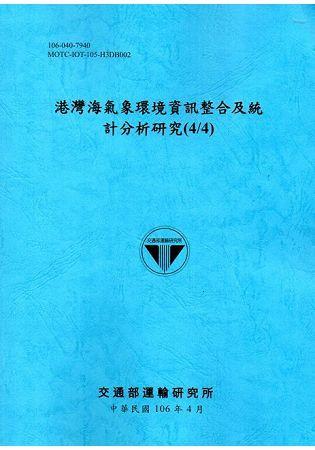 港灣海氣象環境資訊整合及統計分析研究(4/4)[106藍]