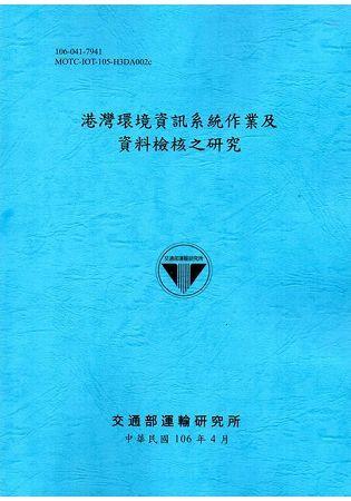港灣環境資訊系統作業及資料檢核之研究[106藍]
