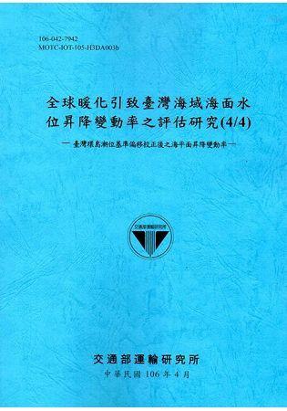 全球暖化引致臺灣海域海面水位昇降變動率之評估研究(4/4)-臺灣環島潮位基準偏移校正後之海平面昇降變動率-[106藍]