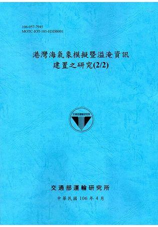 港灣海氣象模擬暨溢淹資訊建置之研究(2/2)[106藍]