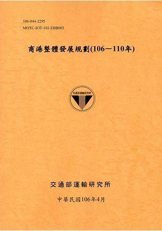 商港整體發展規劃(106-110年)