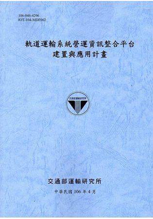 軌道運輸系統營運資訊整合平台建置與應用計畫[106藍灰]