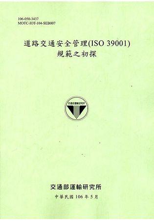 道路交通安全管理(ISO 39001)規範之初探[106淺綠]
