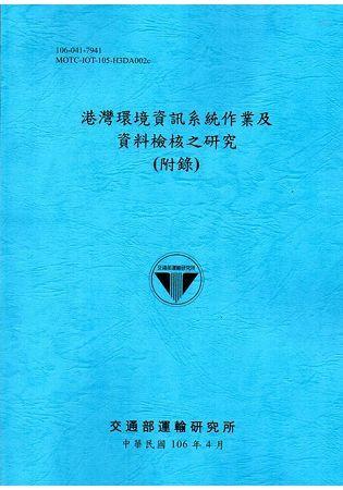 港灣環境資訊系統作業及資料檢核之研究(附錄)[106藍]