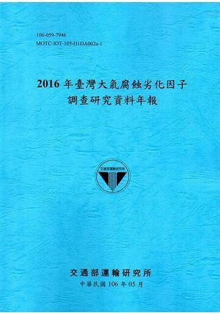 2016年臺灣大氣腐蝕劣化因子調查研究資料年報[106藍]
