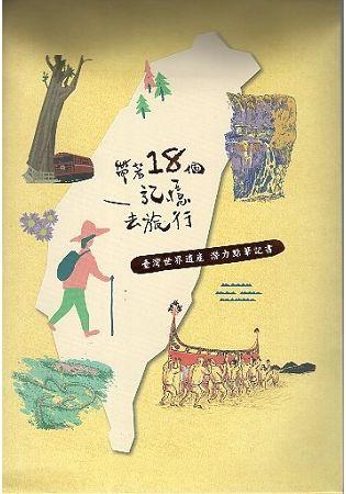 帶著18個記憶去旅行:臺灣世界遺產潛力點筆記書(精裝)