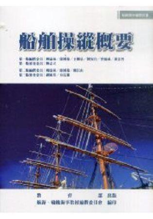 船舶操縱概要:航輪教材編撰計畫