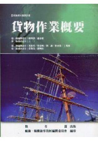 貨物作業概要-航輪教材編撰計畫
