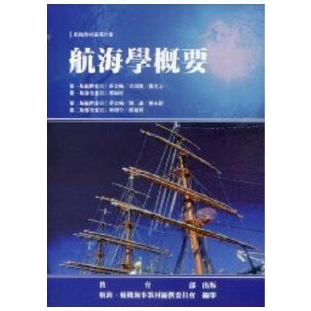 航海學概要-航輪教材編撰計畫