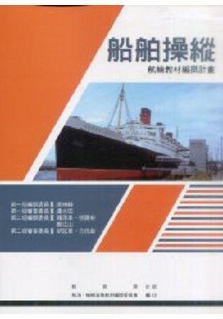船舶操縱-航輪教材編撰計畫