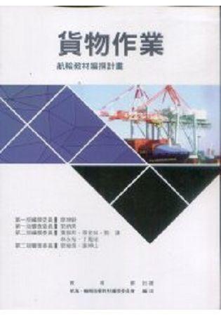 貨物作業-航輪教材編撰計畫
