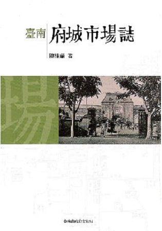臺南府城市場誌:大臺南文化叢書5-在地文史研究C052