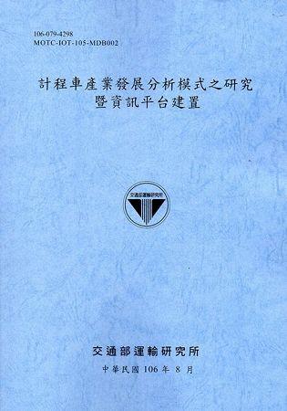 計程車產業發展分析模式之研究暨資訊平台建置[106藍灰]