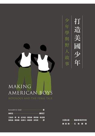 打造美國少年:少年學與野人故事