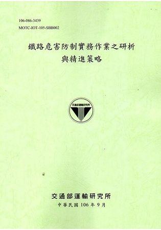 鐵路危害防制實務作業之研析與精進策略[106淺綠]