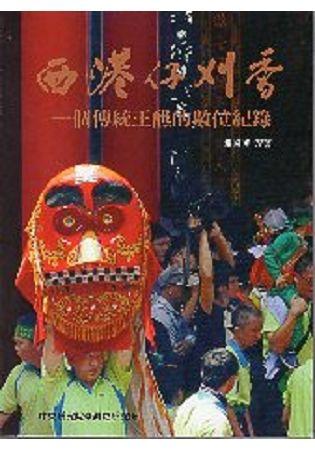 西港仔刈香: 一個傳統王醮的數位紀錄(附4DVD/精裝)
