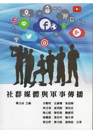 社群媒體與軍事傳播