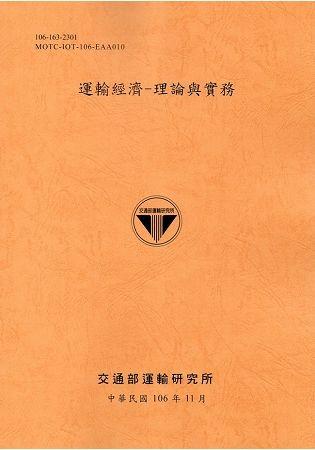 運輸經濟 : 理論與實務(106銘黃)