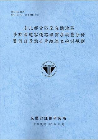 臺北都會區至宜蘭地區多點國道客運路線需求調查分析暨假日景點公車路線之檢討規劃(106藍)