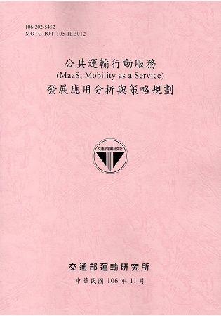公共運輸行動服務(MaaS, Mobility as a Service)發展應用分析與策略規劃(106粉紅)